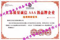 AAA質量誠信單位