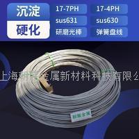 0Cr17Ni7Al不銹鋼線材
