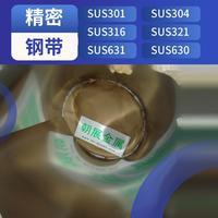 彈簧不銹鋼帶 SUS301,SUS304,SUS630,SUS631
