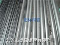 DIN系列高精密液壓無縫鋼管 4MM--76MM