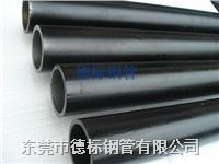 黑色磷化鋼管 12MM*1.5
