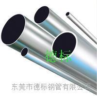 DIN2391精密鍍鋅鋼管 DIN2391