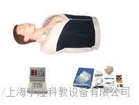 上等全自動半身心肺複蘇模擬人 KAH/CPR250