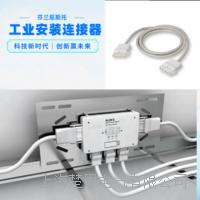 照明布線連接器