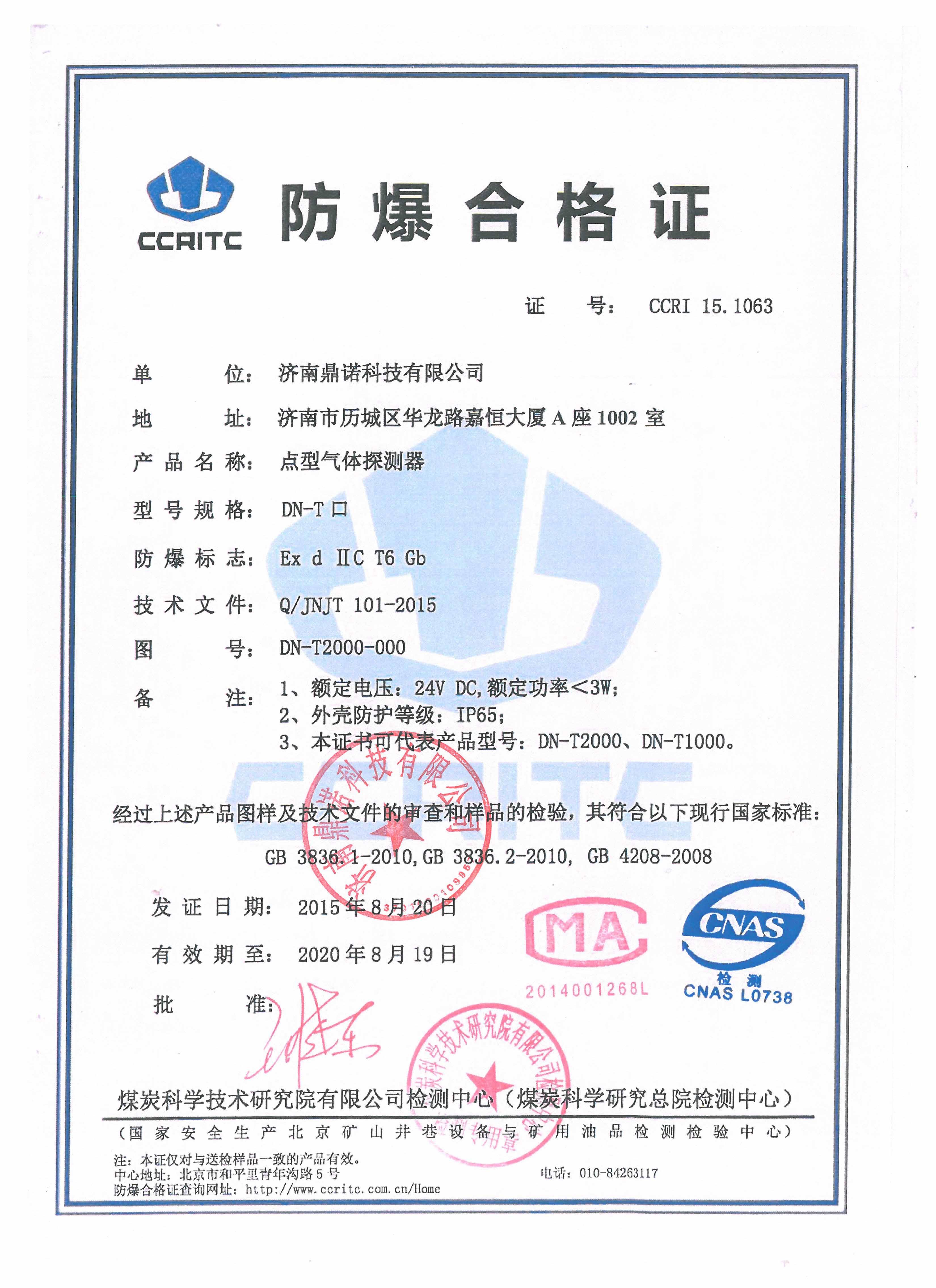 DN-T2000防爆合格证