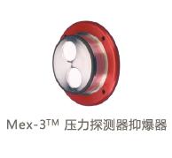 爆炸压力传感器 MEX-3