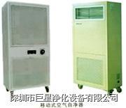 JXN系列空气自净器 **净化