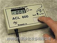 ACL-600人体静电消除器 ACL-600
