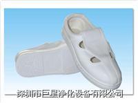 防静电工鞋 **净化-防静电工鞋