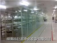 洁净棚(净化棚,无尘棚,百级洁净棚,千级洁净棚) JX-8502