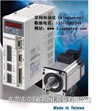 kingservo伺服電機應用于億立分板機 分板機用伺服電機