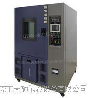 定點恒溫恒濕測試箱 VT-150RKCG
