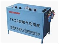 YYZ30型氧氣O2氣體填充泵多種氣體充氣泵 YYZ30