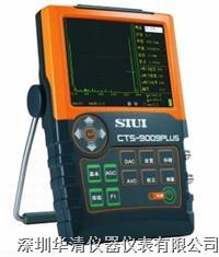 CTS-9009PLUS|CTS-9009PLUS|CTS-9009PLUS|數字CTS超聲波探傷儀