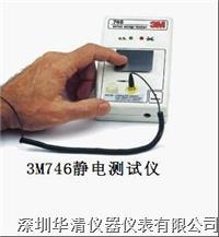 3M746 手腕帶靜電測試儀 3M746