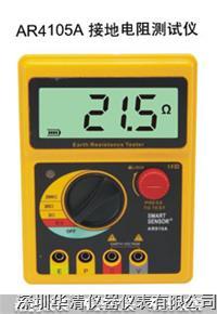 AR4105A接地電阻表 AR4105A