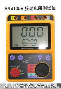 AR4105B接地電阻表 AR4105B