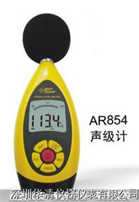 AR854數字聲級計 AR854