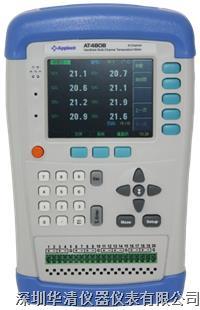 AT4808手持式多路溫度測試儀 AT4808