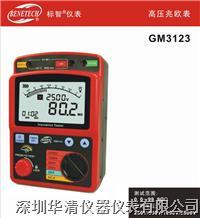 GM3123|GM3125高壓兆歐表 GM3123|GM3125