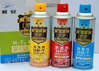 H-T著色滲透探傷劑 H-T著色滲透探傷劑