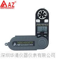 供應AZ8910數字式多功能風速計AZ8910說明書