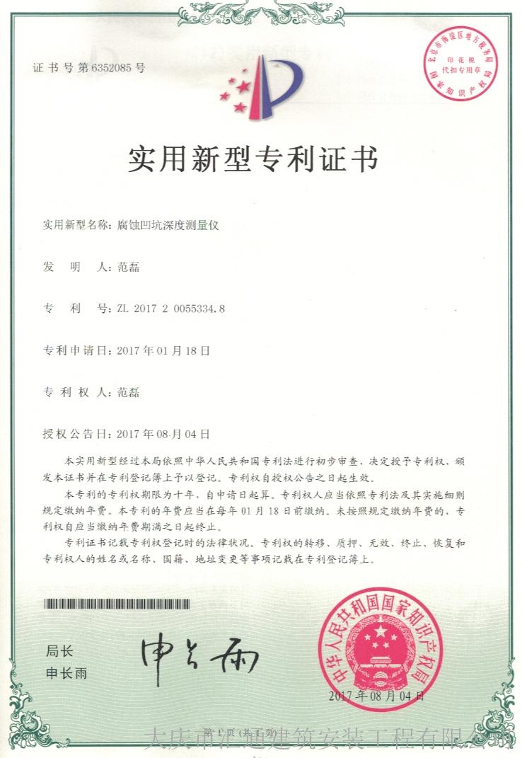 腐蝕凹坑深度測量儀專 利證書
