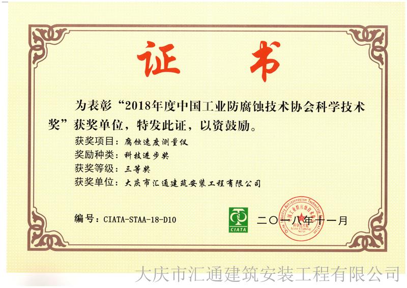 中國工業防腐蝕協會科技進步獎