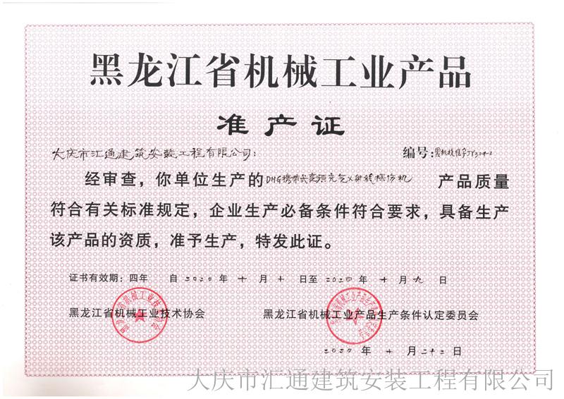 黑龍江省機械工業產品準產證(射線探傷機)