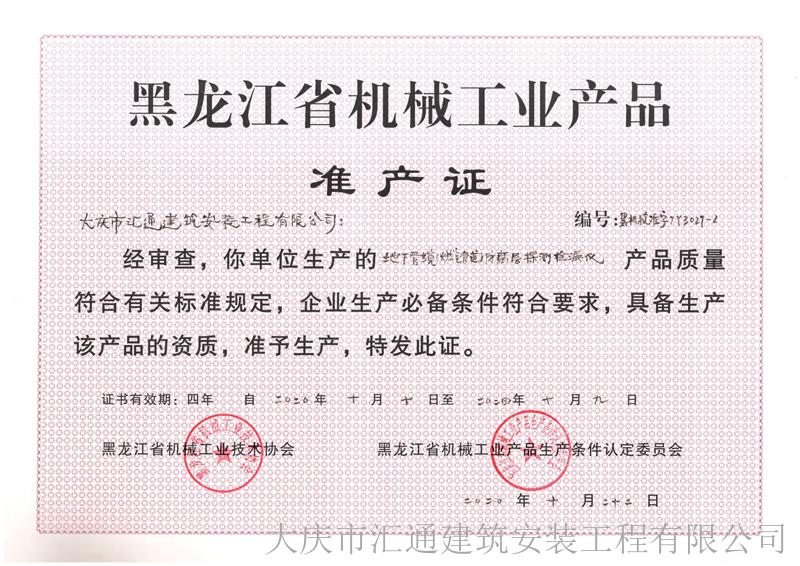 黑龙江省机械工业产品准产证(地下管缆探测仪)