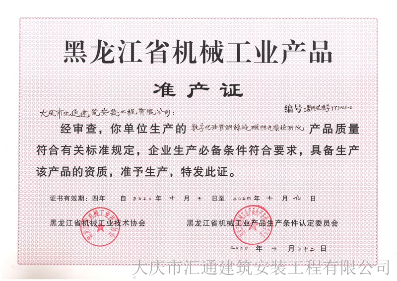 黑龙江省机械工业产品准产证(油管钢丝绳漏磁检测仪)