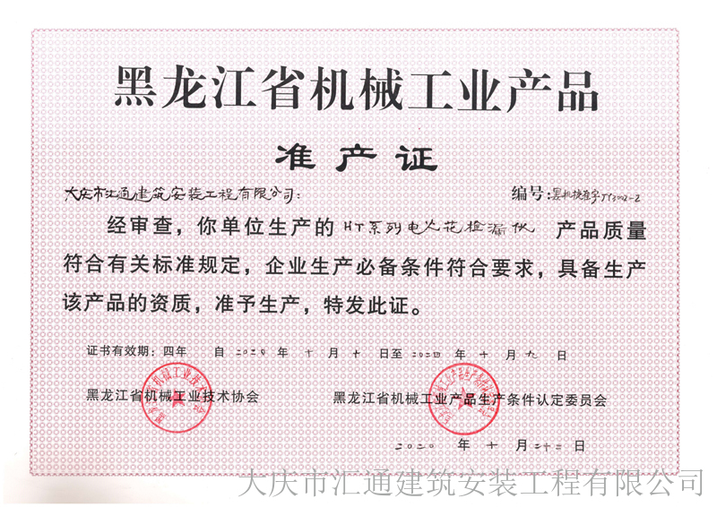 黑龍江省機械工業產品準產證(電火花檢漏儀)