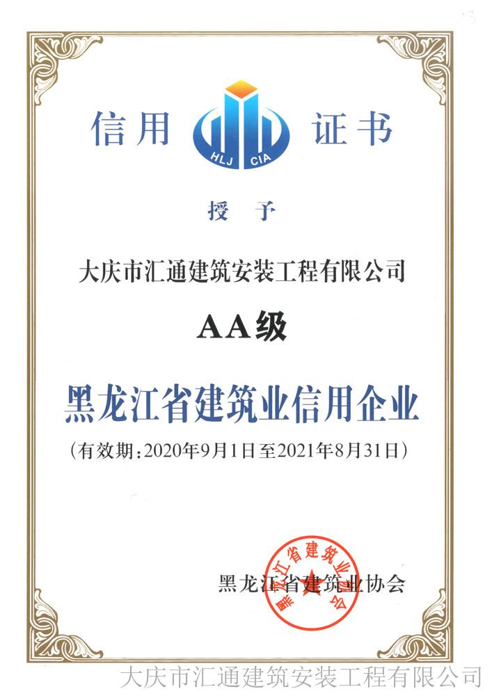 建筑企业信用等级证书