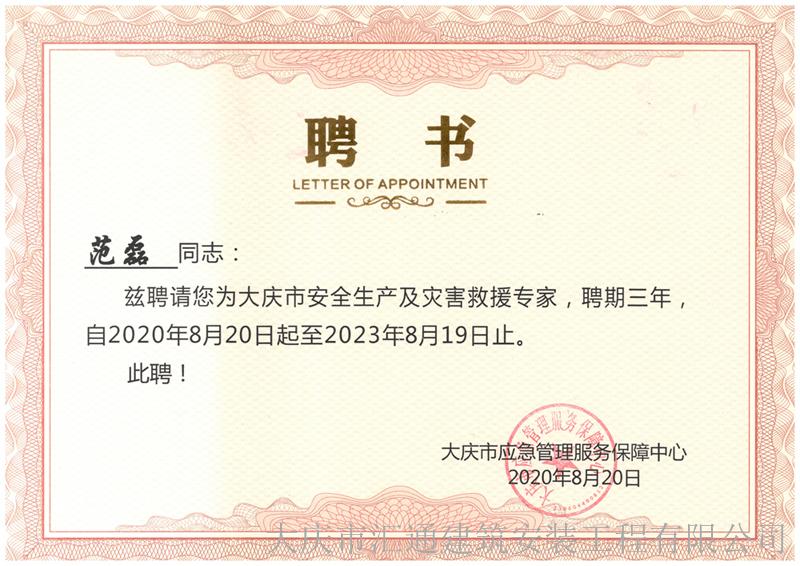 大慶市應急管理局應急管理服務保障中心聘為安全生產及災害救援專家