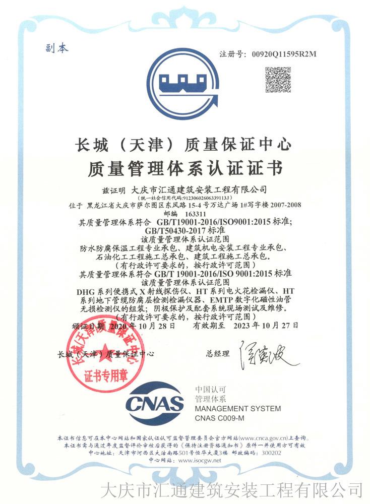 國際質量體系認證證書