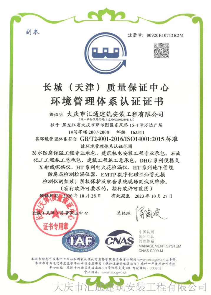 環境質量體系認證證書
