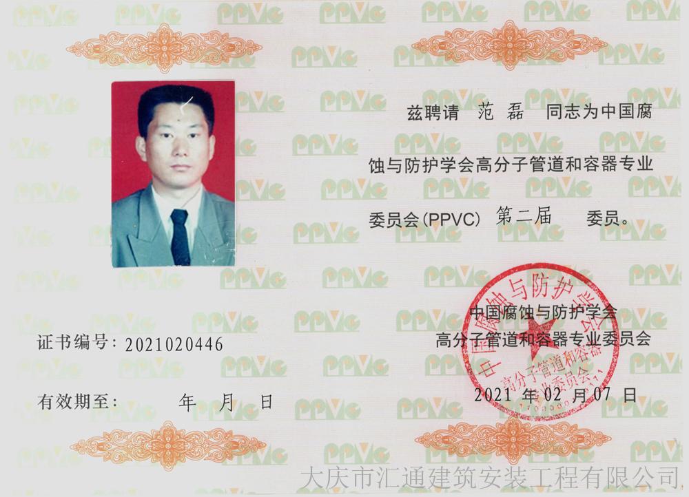 中國腐蝕與防護學會高分子管道和容器專業委員會委員證書