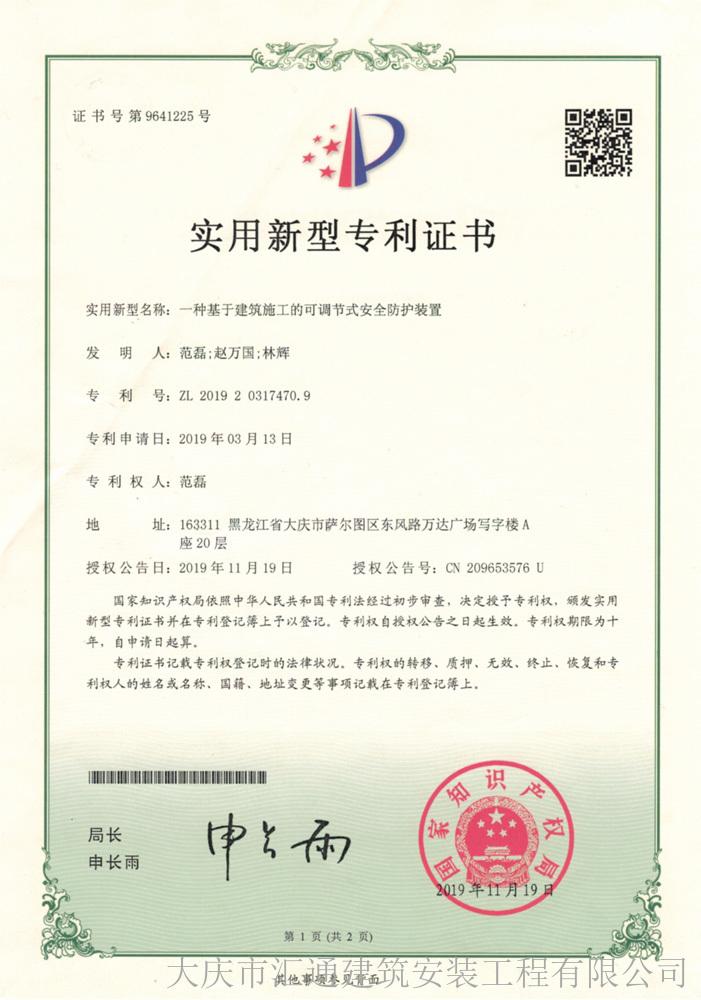 建筑施工可調節裝置專利證書