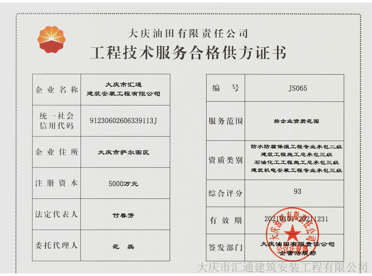 大慶油田公司工程技術服務合格供方證書
