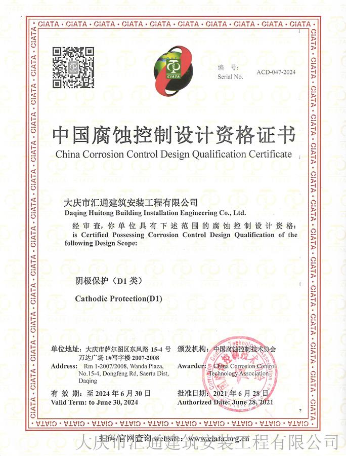 腐蝕控制設計、施工、安全證書