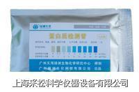 蛋白质检测管 LZ-CP111,0.5g/100g