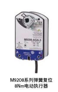 江森M9208-xxx-2系列彈簧復位電動執行器 M9208-GGA-2,M9208-BDC-2,M9208-BGA-2,M9208-AGC-2