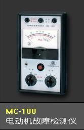 电动机故障检测仪 MC-100