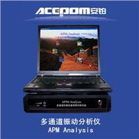 安铂多通道振动分析仪 APM-8000