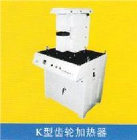 小型齿轮专用加热器 SL30K-2