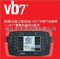 新西兰况得实Vb7振动分析仪 双通道现场动平衡仪 GE总代理  Vb7