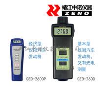 发动机转速表GED-2600 GED-2600