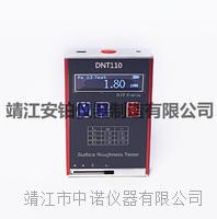 DNT110表面粗糙度仪DNT110 DNT110
