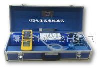 安铂防爆型气体仪表校准仪SRQ SRQ
