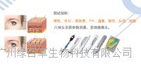 Antsci Skin-SP 功效皮膚測試儀
